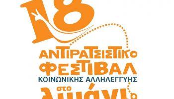18ο Antiracism Festival of Social Solidarity